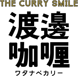THE CURRY SMILE 渡邊咖喱
